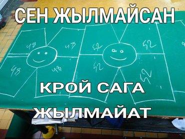 опытный закройщик ищет работу в Бишкек