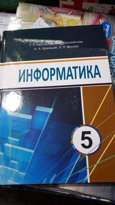 avto dvd proigryvatel в Кыргызстан: Учебник Информатика 5класс на русском и на кырг.языке