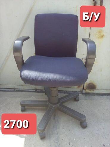 Офисные стулья с подлокотниками б/у. Есть 2 шт по 2700 сом