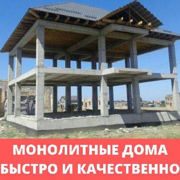 сложности в Кыргызстан: Монолитные работы, Бетонные работы, Монолит Каркас