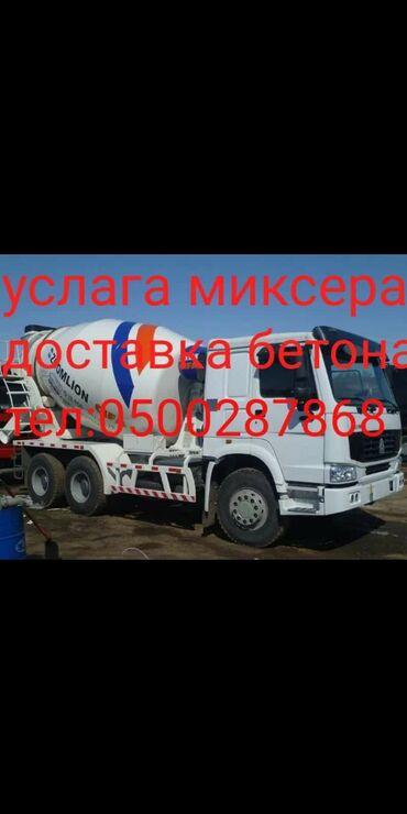 лалафо телефон бишкек в Кыргызстан: Услуга, миксера доставка бетона, по городу Бишкек! И Чуйская облость