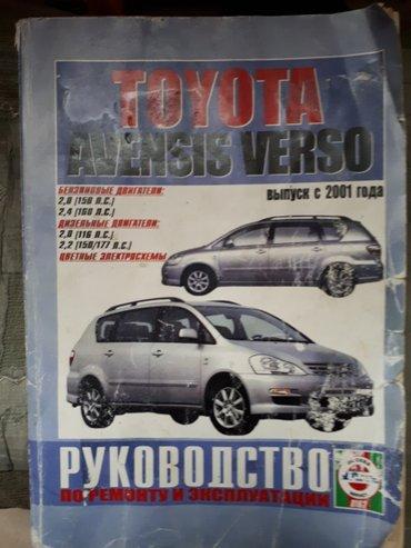 продаю очень нужную и познавательную книгу как простым автолюбителям т в Бишкек