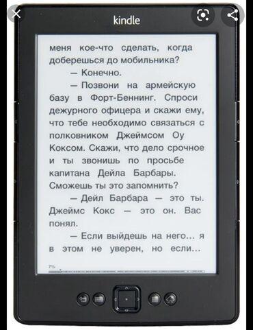 Электронные книги - Кыргызстан: СРОЧНО Продаю Amazon KindleПродам с чехлом в подарок На углу есть