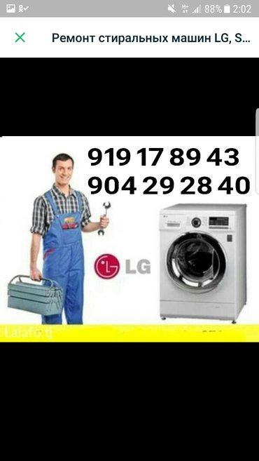 Ремонт стиральных машин автомат  LG в Душанбе 904 29 28 40 вызов масте в Душанбе