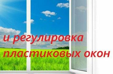 Ремонт и регулировка окон и дверей из в Bakı