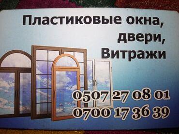 бу стекла в Кыргызстан: Москитные сетки, Витражи, Перегородки | Установка, Изготовление, Реставрация | Больше 6 лет опыта