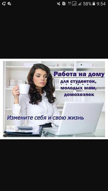 Работа на дому  .студенты в Шопоков