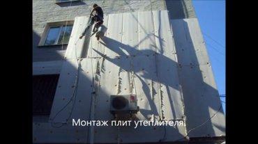 Пром альпинист ,высотный в Бишкек
