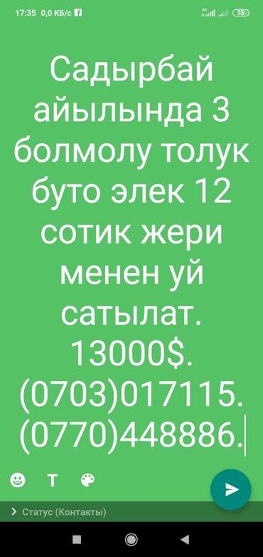уй було жана тошок сырлары в Кыргызстан: Продам 12 соток Другое назначение от собственника