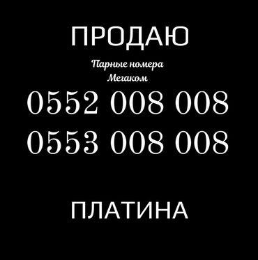 продажа номеров in Кыргызстан | ПРОДАВЦЫ-КОНСУЛЬТАНТЫ: Продаю номера платина ! Очень красивые и запоминающиеся !! Четко подхо