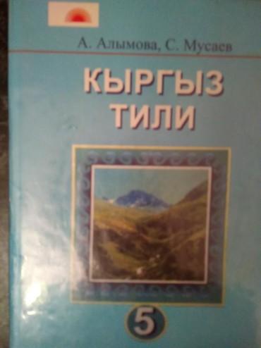 гарри-поттер-книги-росмэн-купить в Кыргызстан: Кыргыз тили. учебник кыргызского языка. 5 класс. автор Алымова