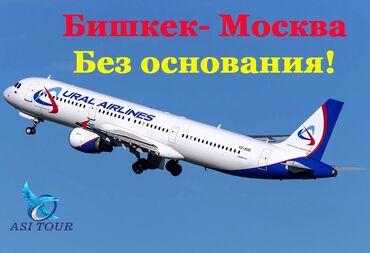Рейсы на которое основание не требуется! А/к Уральские авиалинии