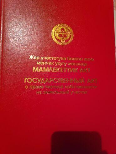 семена газонной травы в Кыргызстан: Продам 20 соток Для бизнеса от собственника