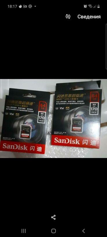 карты памяти uhs ii u3 для навигатора в Кыргызстан: SANDISK 64GB 170M/S  1 шт -2200 качество лучшее сам такими поль