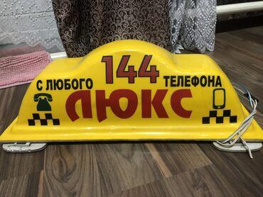 Фишка для «ЛЮКС ТАКСИ» 144 в отличном состояние
