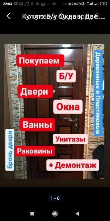 подвесной унитаз бишкек in Кыргызстан | ДРУГИЕ ТОВАРЫ ДЛЯ ДЕТЕЙ: Куплю куплю Двери и Окно Пластиковые Выкадной Мешкомнатный'+Демонтаж