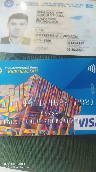 Бюро находок - Кыргызстан: Найден по ул горького паспорт и кредитная карта на имя Бекболот улуу