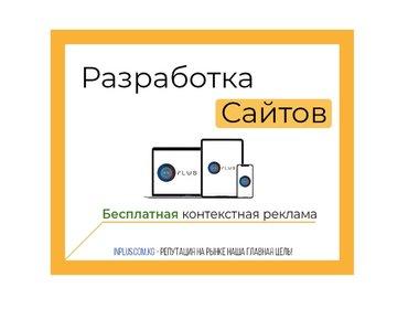 микрокамера-на-одежду в Кыргызстан: Разработка сайтов   Наши услуги: •Создание сайтов •Реконструкция (обн