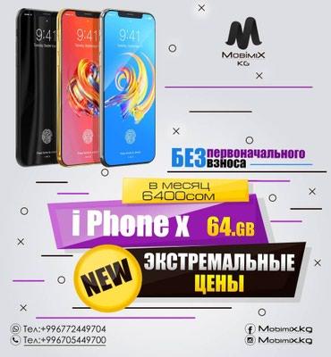 Телефоны без первоначального взноса,на длительный срок. W/A в Бишкек