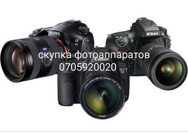 зенит е в Кыргызстан: Скупка фотоаппаратов . Скупка. Покупаем фотоаппараты canon nikon sony