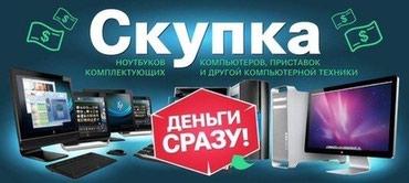 Спочная скупка компьютеров и в Бишкек
