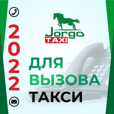 Заказать такси стало проще, просто нажмите позвонить. Jorgo Taxi -