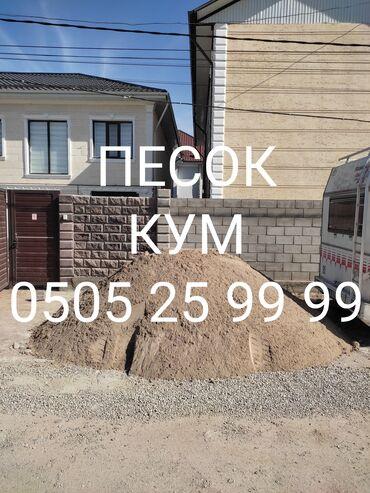 Ремонт и строительство - Кыргызстан: Песок | Гарантия