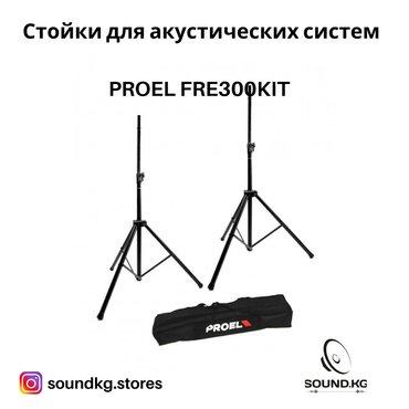 Стойки для акустических систем PROEL FRE300KIT - в наличии!!!  Комплек
