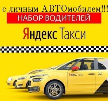 Водители такси - Бишкек: Водитель такси. С личным транспортом. (B). 2 %