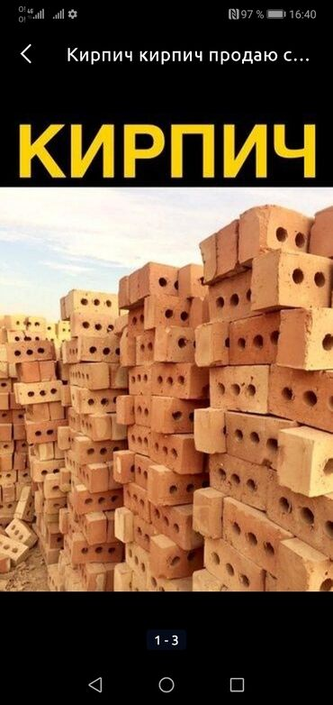Ремонт и строительство - Бишкек: Кирпич по городу Зил Камаз доставка межгород звоните по телефону номе
