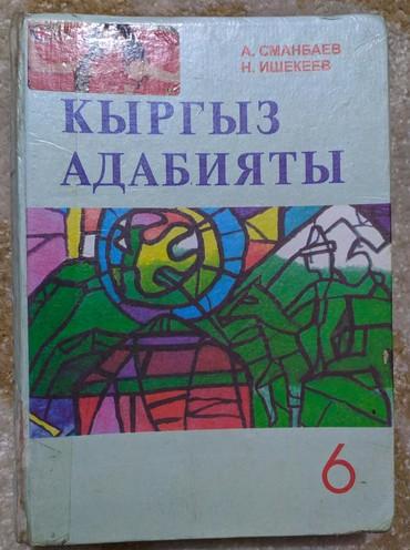 фотопечать на поверхности в Кыргызстан: Кыргыз адабияты, 6 класс, а. сманбаев, н. ишекеев