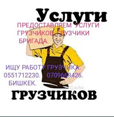 Работа - Бишкек: Ищу работу грузчика. Любую. Грузчики! Услуги грузчиков. Можно