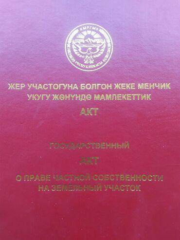 audi a6 3 tiptronic в Кыргызстан: Продам Дом 65 кв. м, 3 комнаты