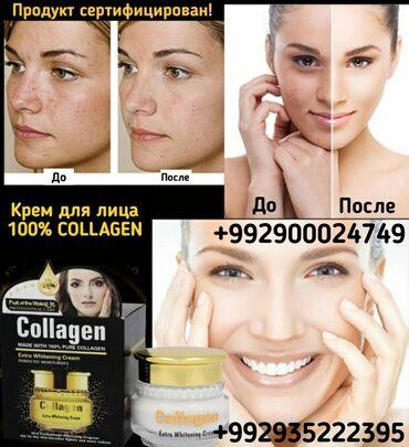 Поиск друзей - Таджикистан: Крем для лица 100% COLLAGENСделано с 100% чистым