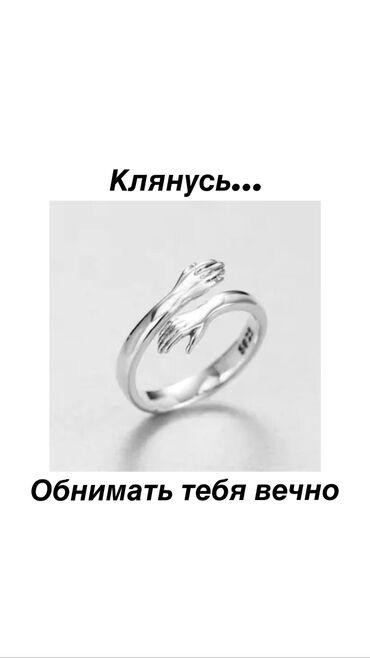 Кольцо серебро Подарок«клянусь обнимать тебя вечно» - лучший способ