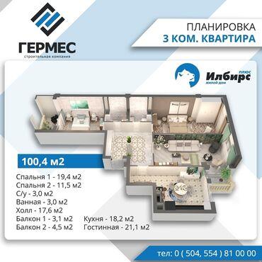������������ 3 �� ������������������ ���������������� �� �������������� в Кыргызстан: Элитка, 3 комнаты, 100 кв. м