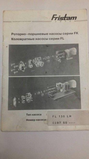 шредеры 13 в Кыргызстан: Пищевой насос FRISTAM (новый) 13 000$ Германия