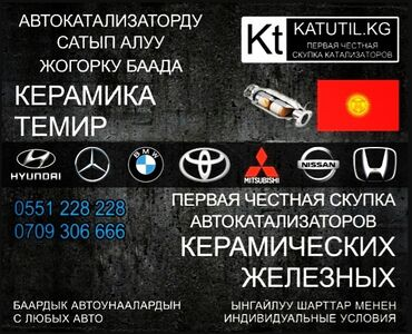 шины в бишкеке купить в Кыргызстан: Катализатор через анализ. Куплю катализаторы. Скупка кат