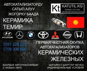 купить шины на самосвал в Кыргызстан: Катализатор через анализ. Куплю катализаторы. Скупка кат