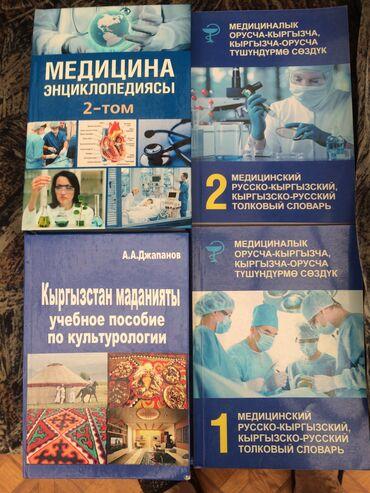 Книги для медицинского института за 2000 сом все брали за одну 1000