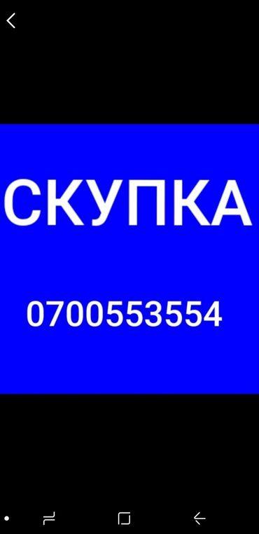 купить телефоны oppo в бишкеке в Кыргызстан: Куплю компьютеры, ноутбуки и комплектующие. Оценка по телефону