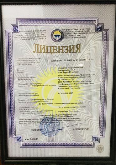 профессиональный монтаж и в Кыргызстан: Профессиональные строители с многолетним стажем, сертификатом на веден