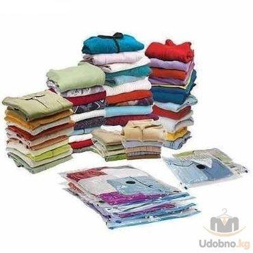 70*100 см вакуумный пакет для одежды и в Бишкек
