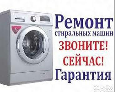 Ремонт стиральных машин любой марки,гарантия , качество 100%.Звоните! в Бишкек