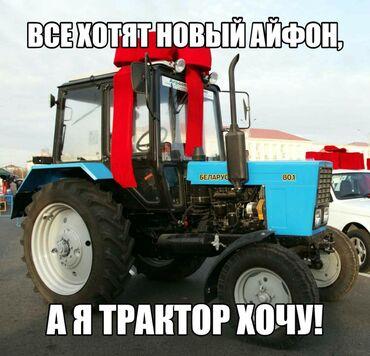 Купить трактор т 25 бу - Кыргызстан: Рассрочкага трактор алам. Мтз 80 же 82. Сокосу менен болсо болот