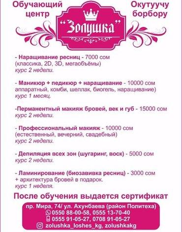 обучение в салоне красоты золушка. наращивание ресниц; ламинирование р в Бишкек