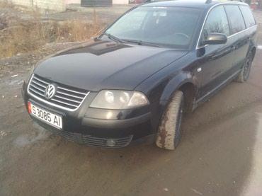Срочно продаю Пассат Б5+ 2001год 1.9TDI в Бишкек