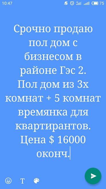 срочно продаю in Бишкек