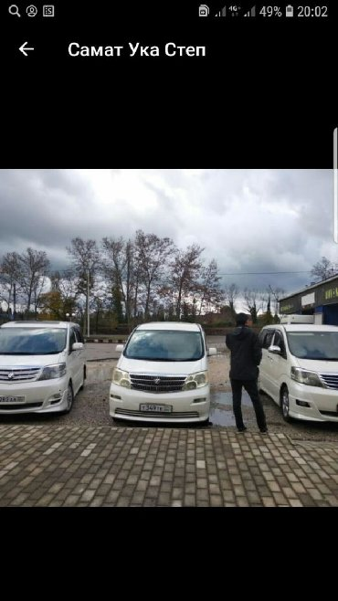 Такси ош джалал абад - Кыргызстан: Такси Ош - Бишке. Бишкек - Ош. Тойота Альфард комфортный автомобиль