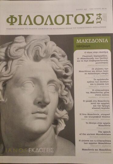 Περιοδικό Φιλόλογος, Τεύχος 134 Οκτώβριος - Δεκέμβριος 2008. Σε άριστη
